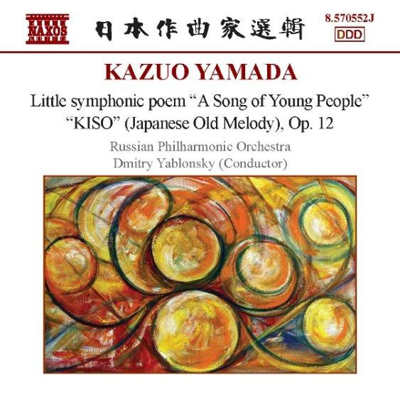 山田一雄(1912-1991): 大管弦楽のための小交響楽詩「若者のうたへる歌」/ 交響的木曽 Op.12 他
