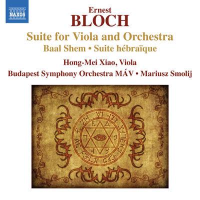 ブロッホ(1880-1959): ヴィオラと管弦楽のための組曲 他