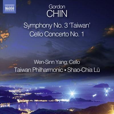 ゴードン・シーウェン・チン(金希文)(1957-): 交響曲 第3番「台湾」/ チェロ協奏曲 第1番
