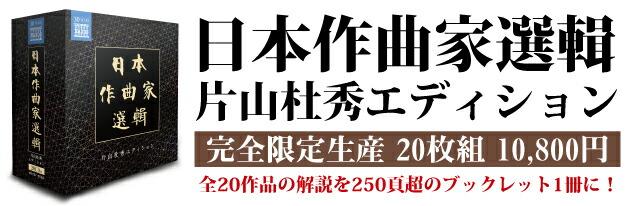 NYCB-10030 日本作曲家選輯 片山杜秀エディション