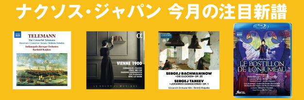 レコード芸術2020年8月号掲載広告