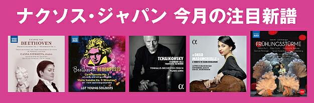 レコード芸術2020年12月号掲載広告