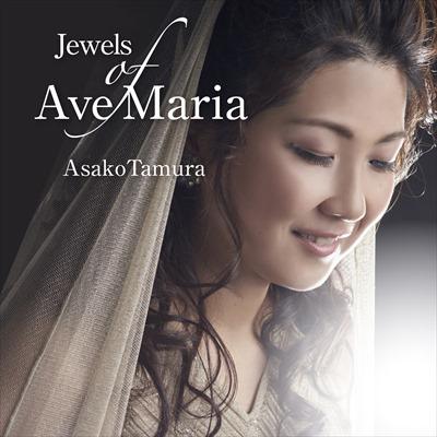 田村麻子 - Jewels of Ave Maria  ジュエルズ・オブ・アヴェマリア
