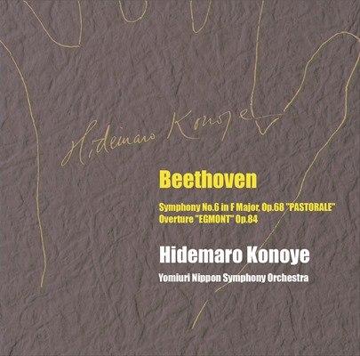 ベートーヴェン(1770-1827): 交響曲 第6番 ヘ長調 Op.68「田園」/ 劇音楽「エグモント」序曲