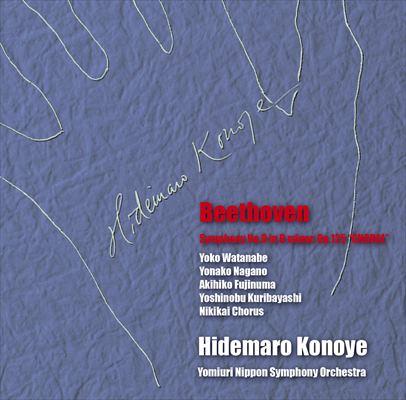 ベートーヴェン(1770-1827): 交響曲 第9番 ニ短調 Op.125「合唱付き」