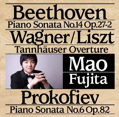藤田真央  ベートーヴェン:ピアノソナタ 第14番「月光」/ ワーグナー=リスト:歌劇「タンホイザー序曲」/ プロコフィエフ:ピアノ・ソナタ 第6番