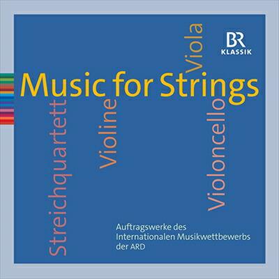 弦楽のための音楽  ミュンヘン国際音楽コンクール課題曲集