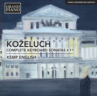 コジェルフ(1747-1818): ピアノ・ソナタ全集 第11集