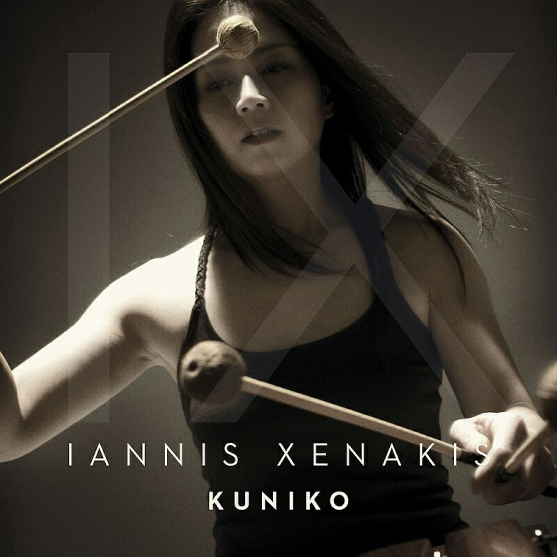 IX XENAKIS / 加藤訓子 [SACD]