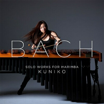 BACH: Solo Works for Marimba / 加藤訓子 「2SACD]