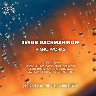 ラフマニノフ生誕145周年記念  ピアノ作品集