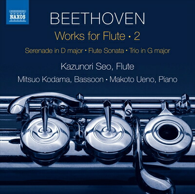 ベートーヴェン(1770-1827): 〈フルートのための作品集 第2集〉 セレナード ニ長調/フルート・ソナタ/三重奏曲