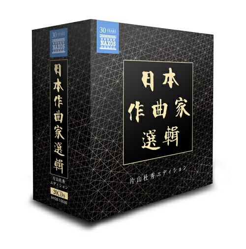 日本作曲家選輯  片山杜秀エディション[CD20枚組]