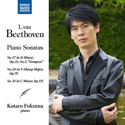 福間洸太朗/ベートーヴェン:ピアノ・ソナタ第17、24、32番