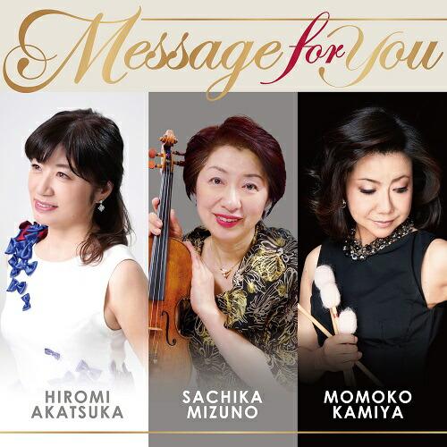Message for You/ 水野佐知香・神谷百子・赤塚博美