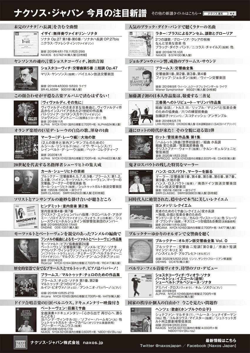 レコード芸術掲載 NAXOS JAPAN広告