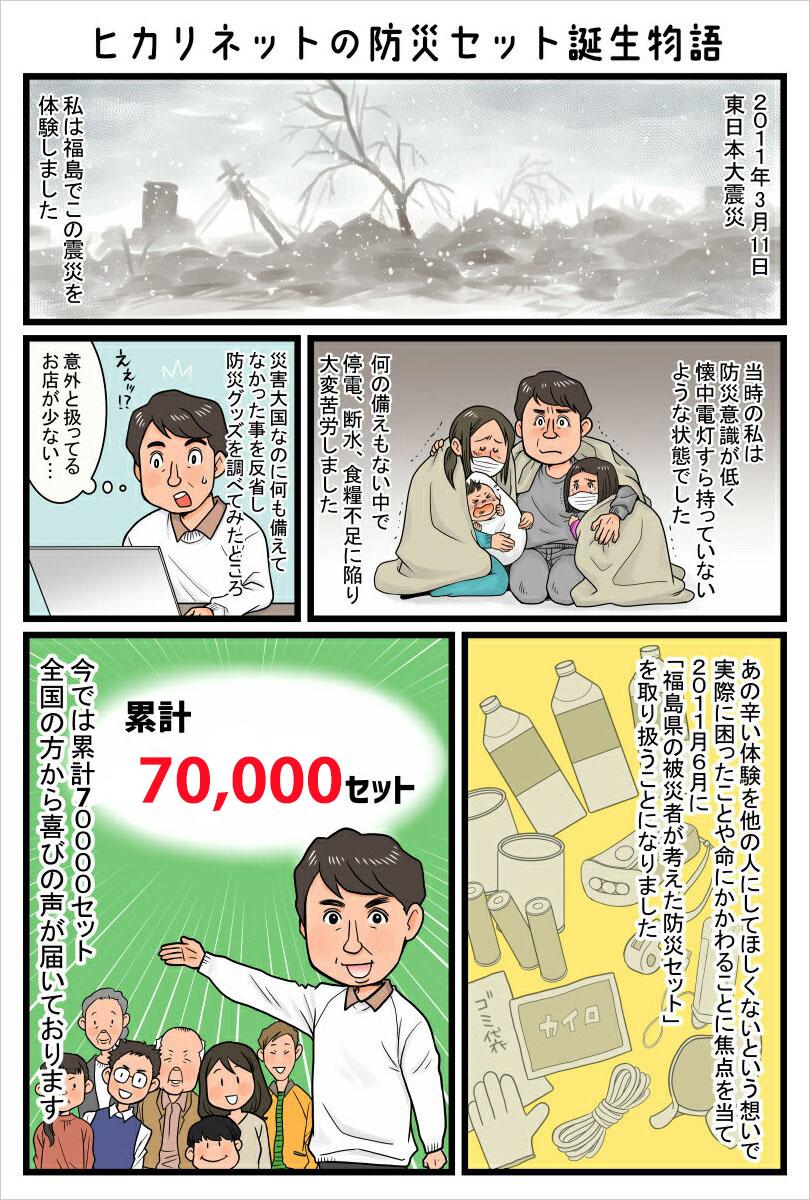 ヒカリネットの防災セット誕生秘話