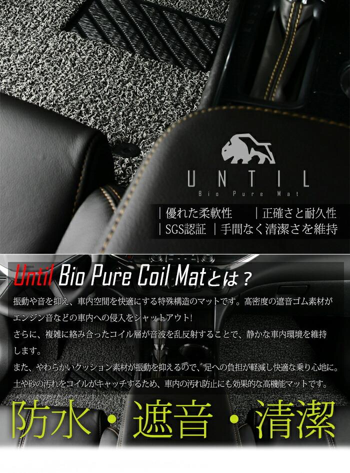 【送料無料】 ロードノイズ低減コイルマット CX-5 パーツ トランクマット Bio Pure ガソリン マツダ ディーゼル KF系 【UNTIL バイオピュアマット、コイルマット、ラゲッジマット】 新型 カスタム MAZDA CX5 KF クッションコイル 全車共通