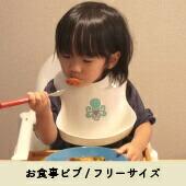 写真:お食事ビブ