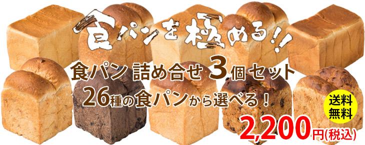 【送料無料】お好み食パン3個セット