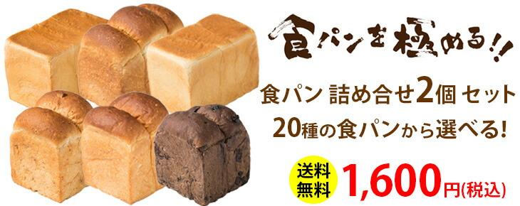 【送料無料】お好み食パン2個セット