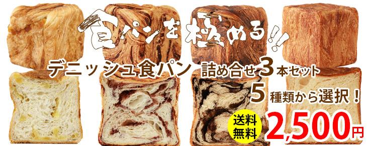 デニッシュ食パン3本セット