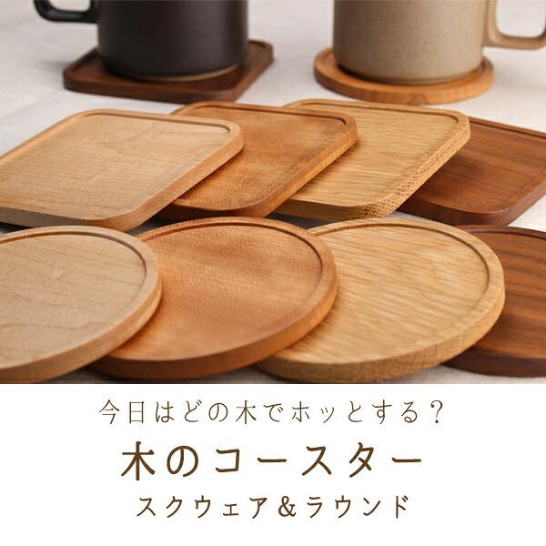 木のコースター