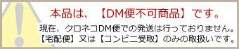 本品はDM便発送不可商品です。