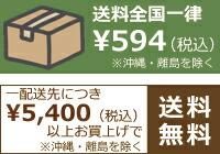 全国一律送料594円。5400円以上のご注文で送料無料
