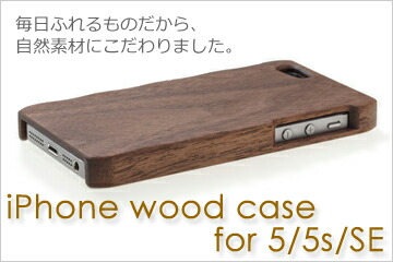 iPhone wood case for 5/5s/SE