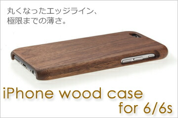 iPhone wood case for 6