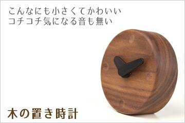 木の置時計