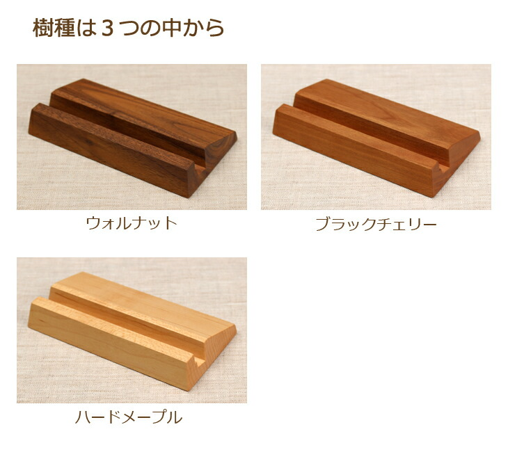 iphone 木製 スタンド iPhone wood stand