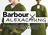 BARBOUR×ALEXACHUNGコラボアイテム