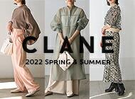 CLANE〔クラネ〕