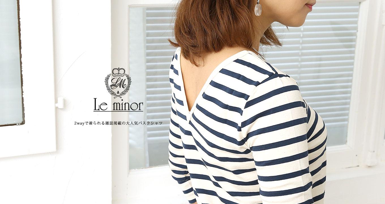 Le minor〔ルミノア〕
