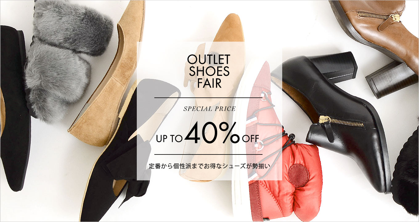outlet shoes〔アウトレットシューズ〕