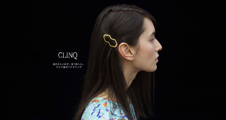 CLINQ〔クリンク〕