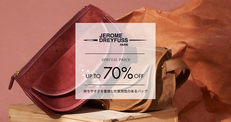 JEROME DREYFUSS〔ジェロームドレフュス〕セール