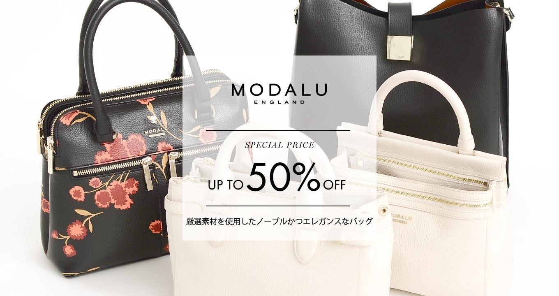 MODALU〔モダルー〕セール