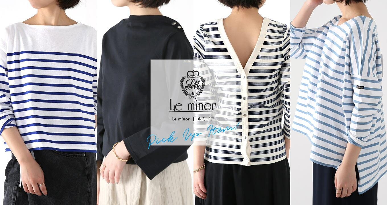 Le minor(ルミノア)