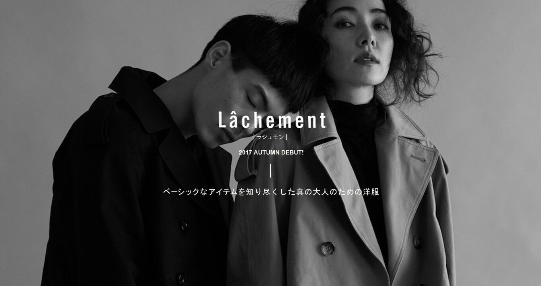 Lachement〔ラシュモン〕