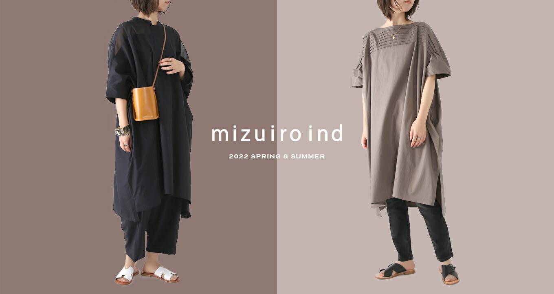 mizuiro ind(ミズイロインド)