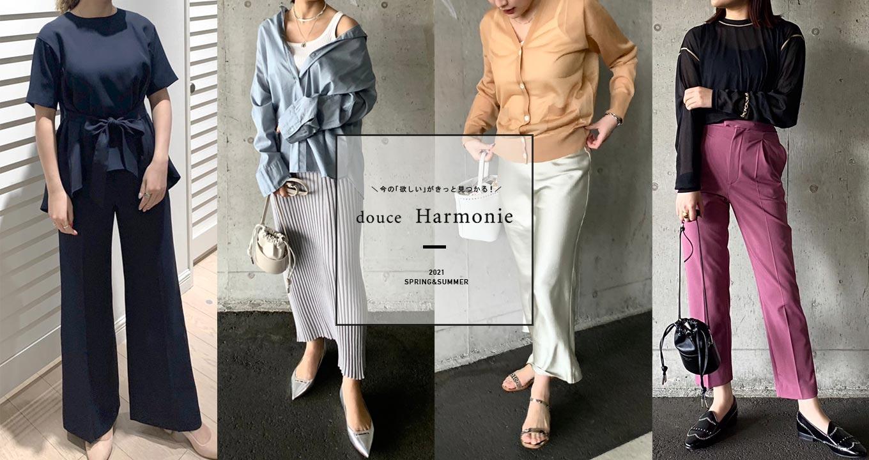 douce Harmonie(ドゥスハルモニ)