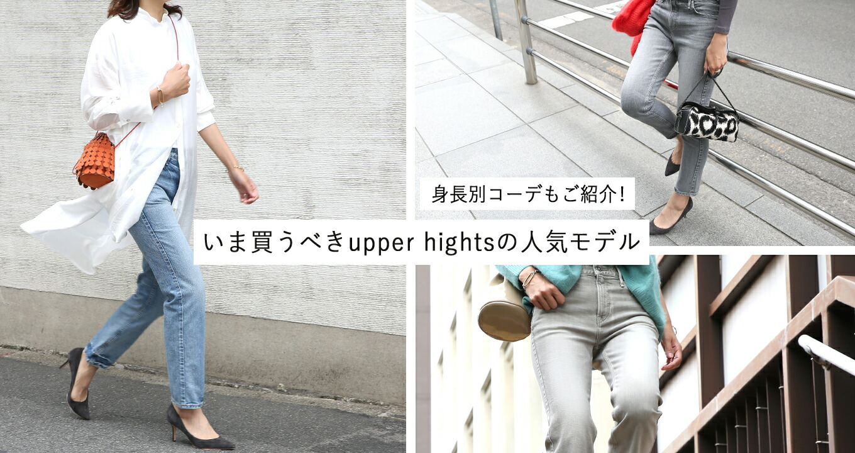 upper hights特集