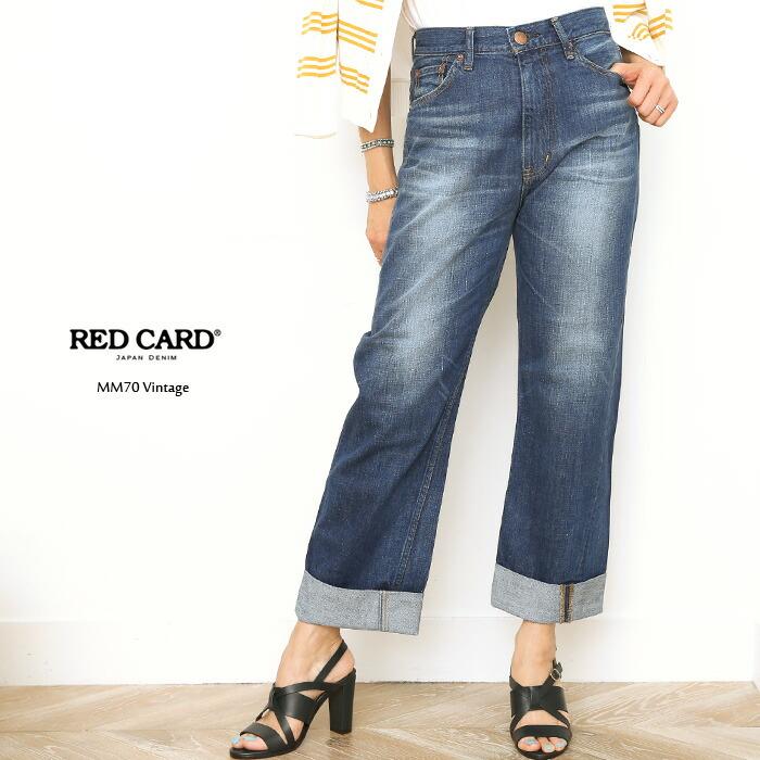 RED CARD(レッドカード)
