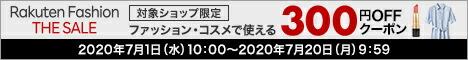 対象ショップ限定300円OFFクーポン
