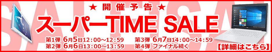 スーパーTime Sale商品