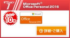 オプ  ション Microsoft Office Personal 2013  付