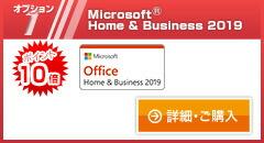 オプション Microsoft Office Home and Business 2019付